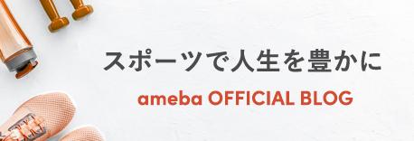 ameba OFFICIAL BLOG