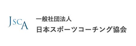 一般社団法人 日本スポーツコーチング協会